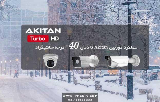 عملکرد دوربین Akitan تا دمای منفی ۴۰ درجه سانتیگراد