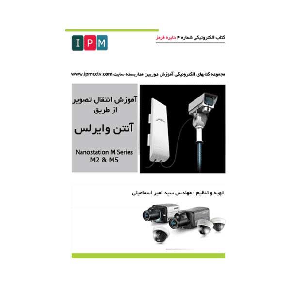 کتاب الکترونیکی آموزش انتقال تصویر از طریق وایرلس