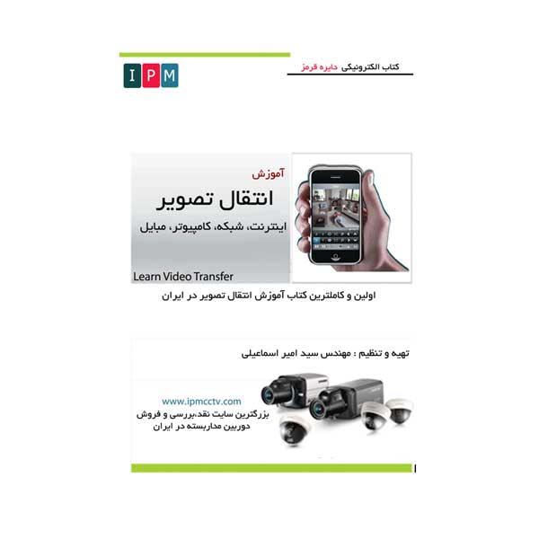 کتاب الکترونیکی آموزش انتقال تصویر از طریق شبکه، کامپیوتر و مبایل