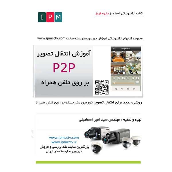 کتاب الکترونیکی آموزش انتقال تصویر P2P بر روی تلفن همراه