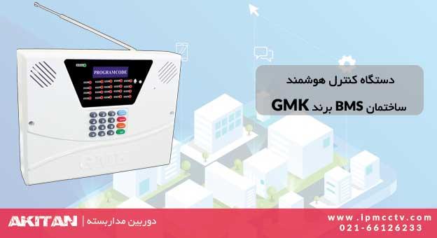 ویژگی های دستگاه کنترل هوشمند ساختمان BMS برند GMK