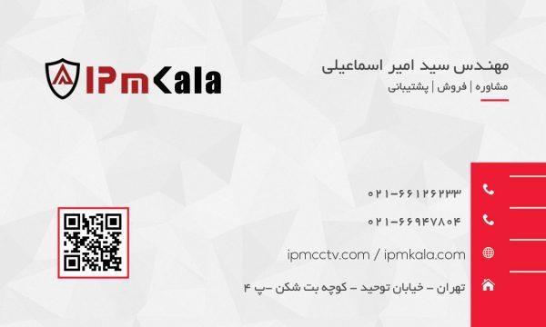 کارت ویزیت ipmkala - فایل PSD