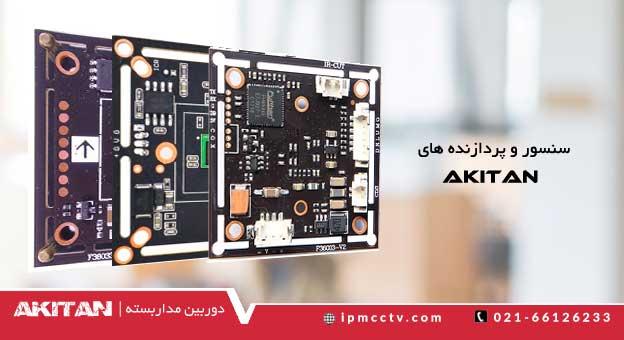 سنسور و پردازنده های مورد استفاده در دوربین مداربسته Akitan