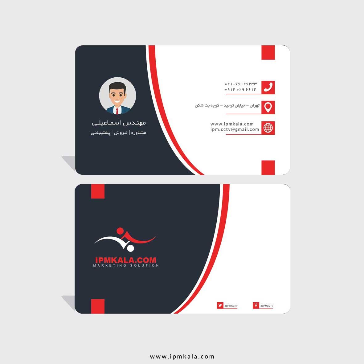 کارت ویزیت T2 - فایل PSD
