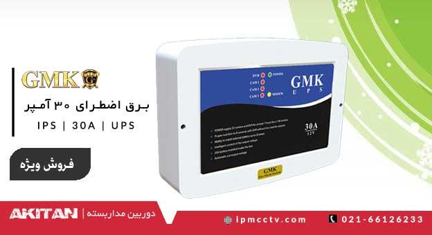 فروش ویژه دستگاه برق اضطراری ۳۰ آمپر GMK