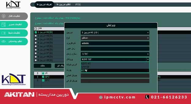 آموزش اضافه کردن دوربین تحت شبکه KDT در دستگاه NVR برند KDT