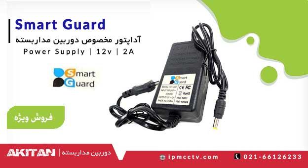 فروش ویژه آداپتور مخصوص دوربین مداربسته برند Smart Guard – اسمارت گارد