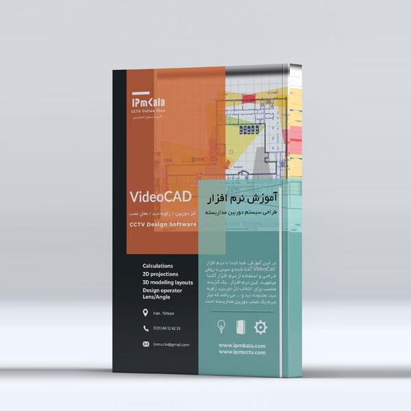 کتاب الکترونیکی آموزش نرم افزار VideoCAD – طراحی سیستم دوربین مداربسته