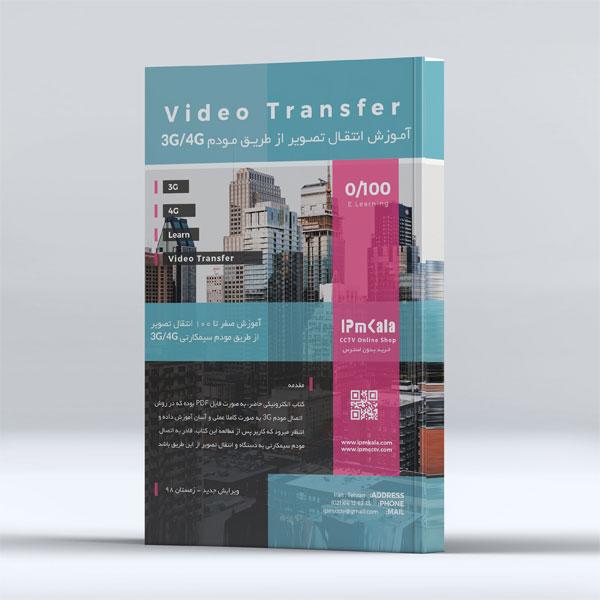 کتاب الکترونیکی آموزش انتقال تصویر دوربین مداربسته از طریق مودم ۳G/4G