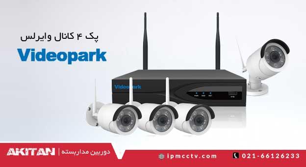 فروش ویژه پک وایرلس ۴ کانال VideoPark