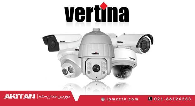بروزرسانی قیمت محصولات Vertina  – سری Turbo HD