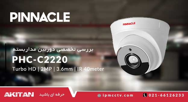 بررسی تخصصی دوربین مداربسته پیناکل مدل PHC-P2220