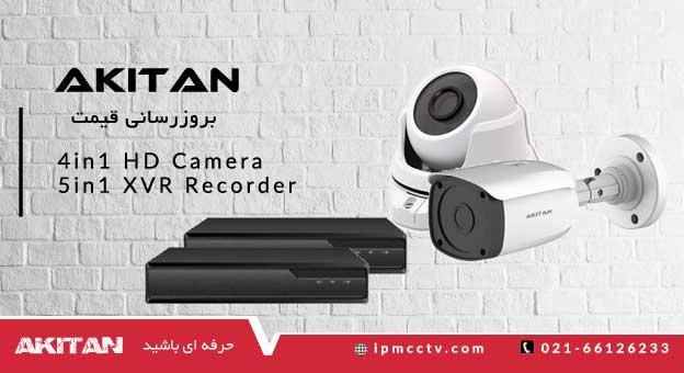 تکمیل موجودی محصولات حرفه ای Akitan