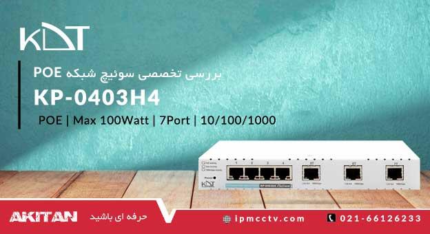 بررسی اجمالی سوئیچ شبکه PoE کی دی تی مدل KP-0403H4