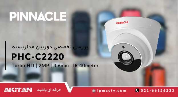 بررسی تخصصی دوربین مداربسته ۴ کاره پیناکل مدل PHC-C2220
