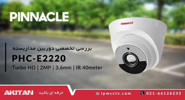 بررسی تخصصی دوربین ۴ کاره پیناکل مدل PHC-E2220