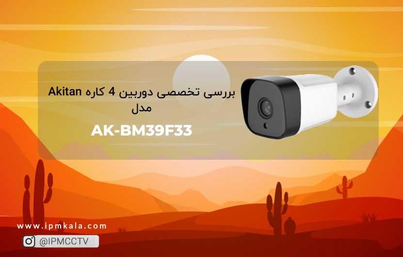 بررسی تخصصی دوربین 4 کاره Akitan مدل AK-BM39F33